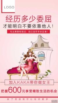微商招商宣传海报