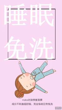面膜卡通宣传海报