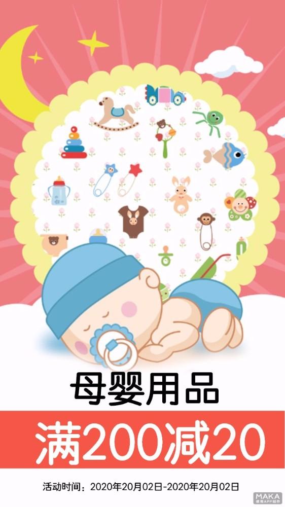 母婴用品卡通宣传海报