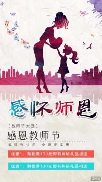 感怀师恩促销宣传海报