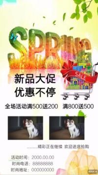 春季新品促销  海报