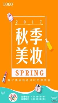 秋季美妆促销简约大气海报