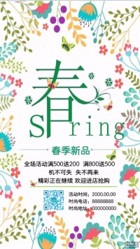春季新品促销唯美绿色海报