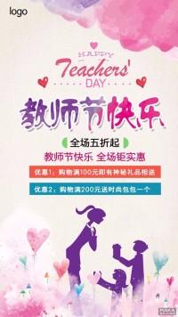 教师节快乐 简约海报