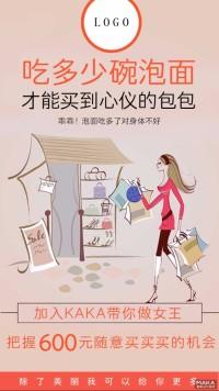 服饰微商宣传海报