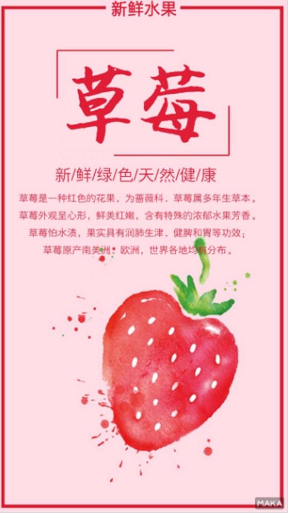 新鲜水果草莓海报