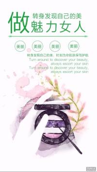 化妆品简约手绘宣传海报