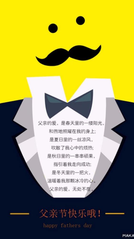父亲节简约扁平化海报