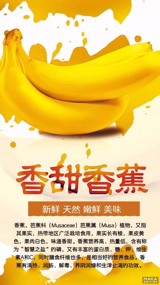 香甜香蕉 简约大气海报