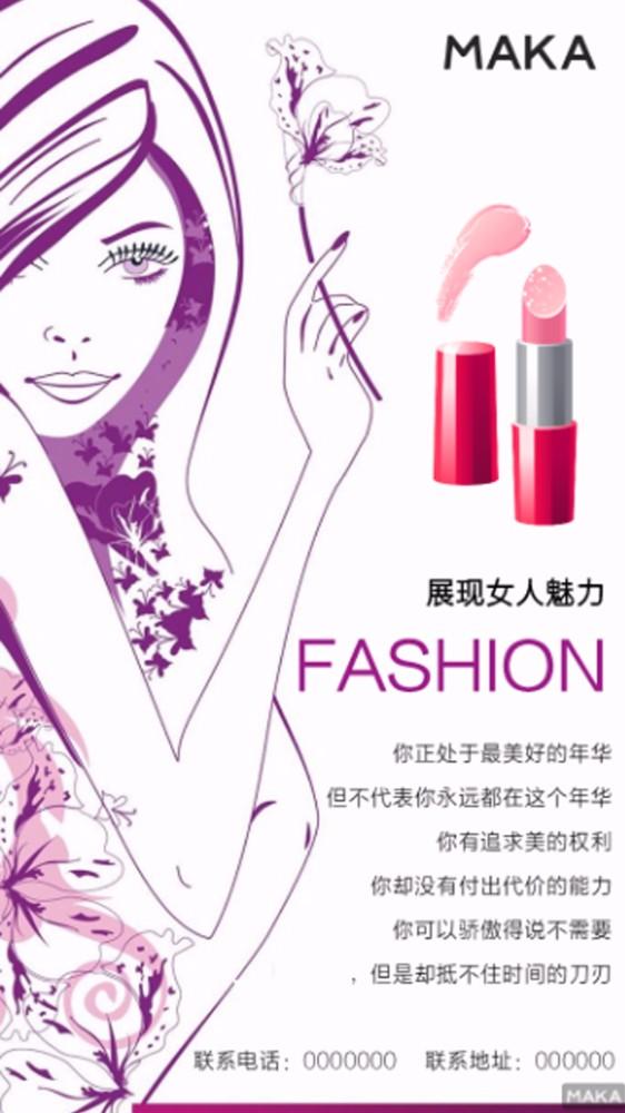 化妆品简约海报
