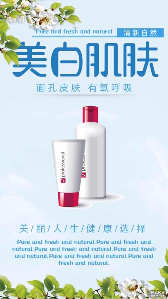 美白肌肤 简约大气护肤品宣传海报