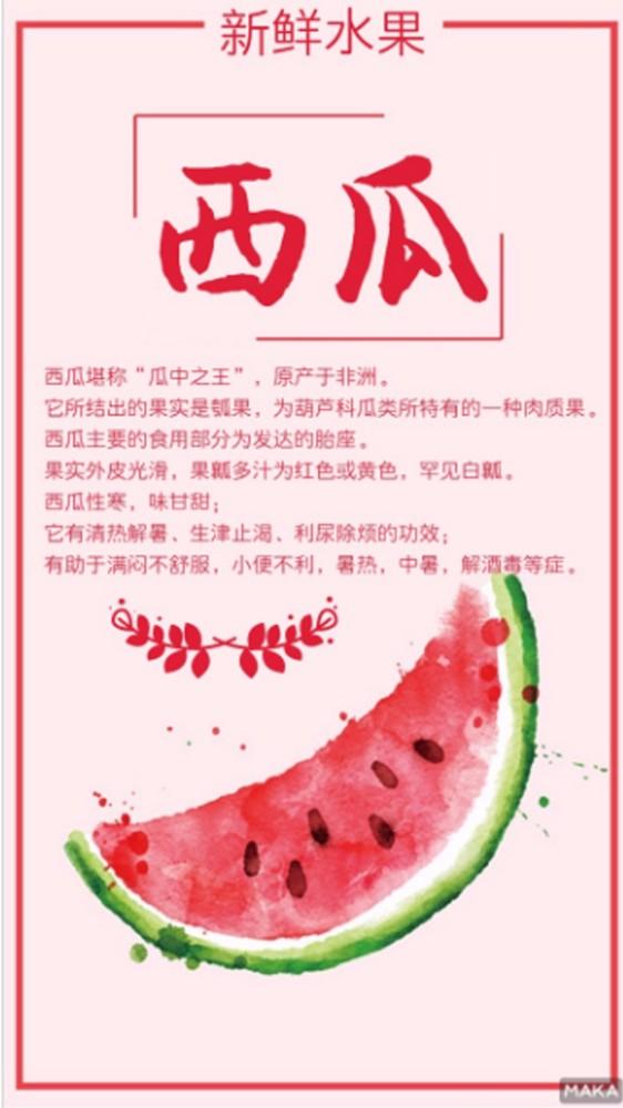 新鲜水果西瓜海报