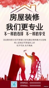 房屋装修  宣传海报