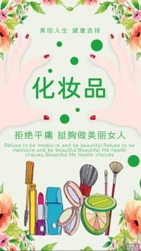 化妆品简约插画宣传海报