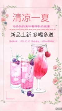 饮品促销海报