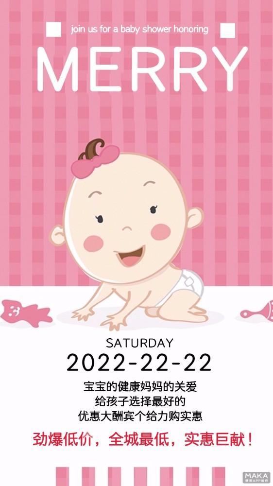 母婴生活用品大促  粉色 卡通