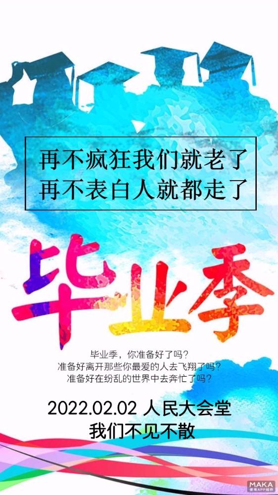 毕业季 扁平化 晚会宣传海报