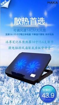 蓝色电脑散热风扇淘宝海报