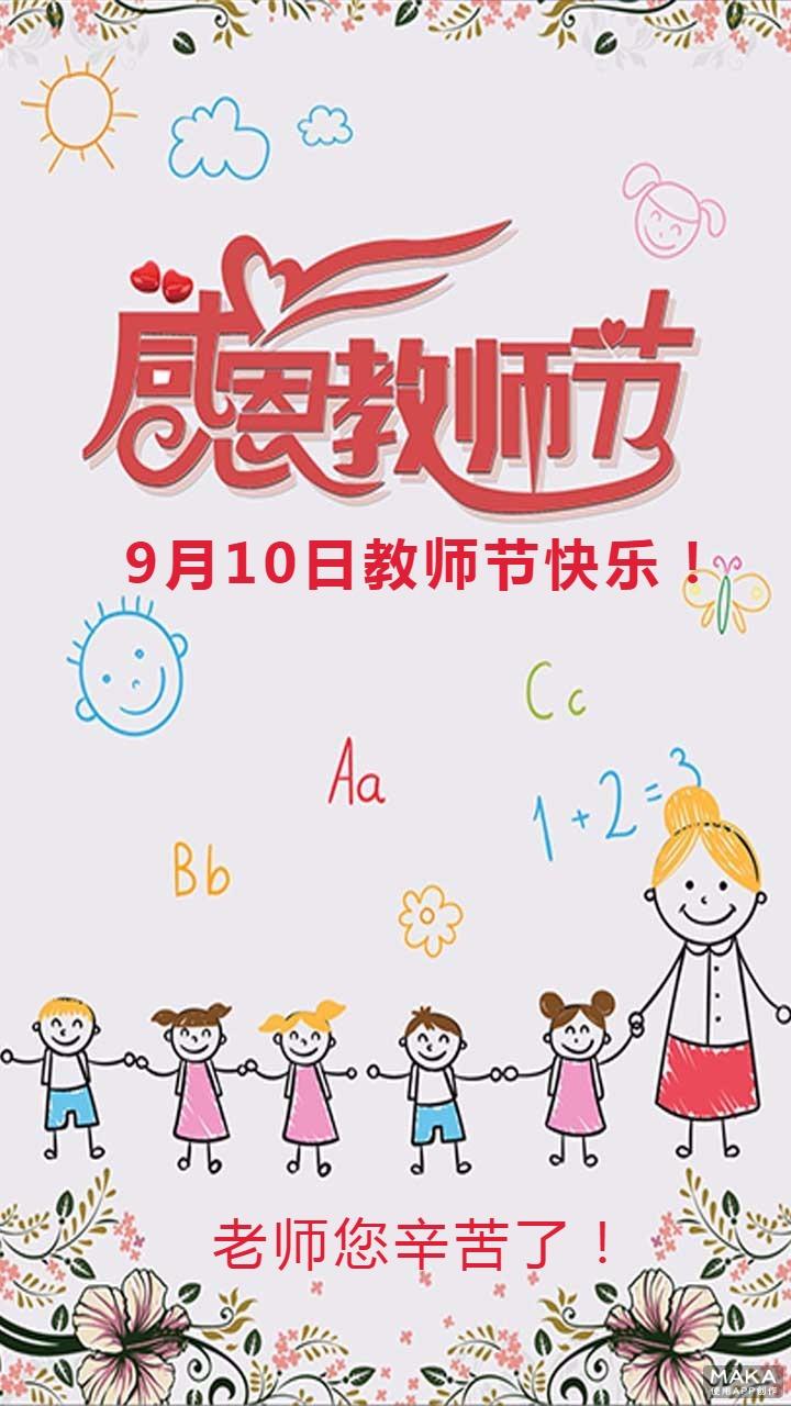感恩教师节卡通手绘海报