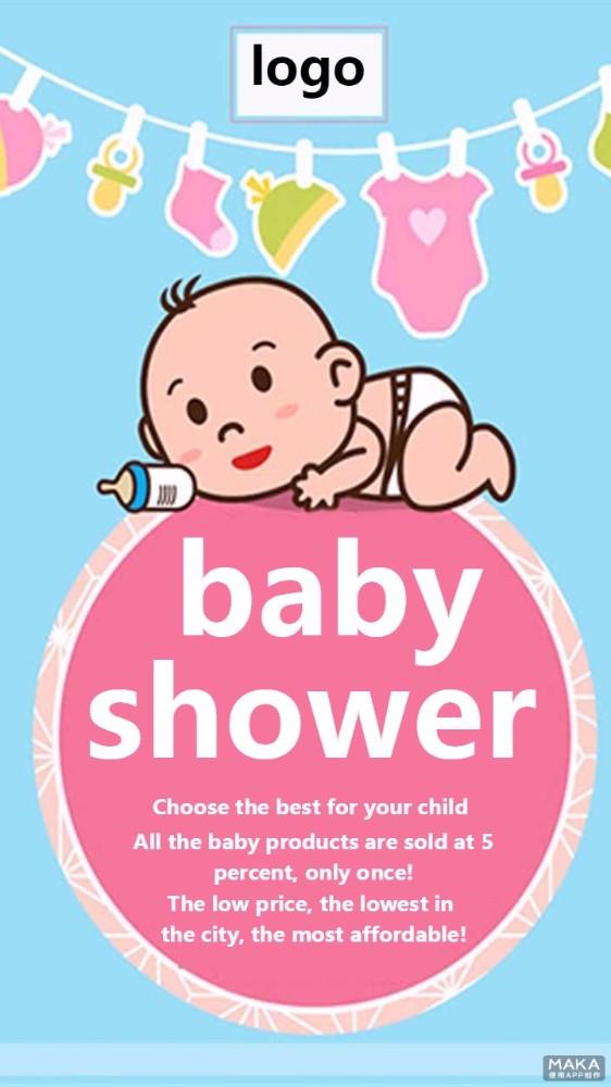 母婴用品卡通海报
