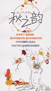 秋季时尚简约宣传海报