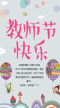 教师节快乐卡通简约海报