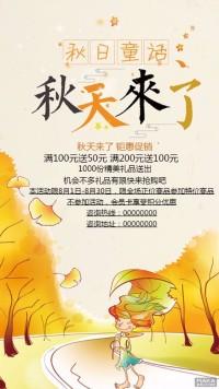 秋季简约时尚海报