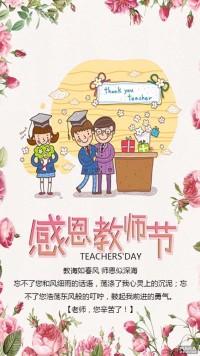教师节唯美卡通海报