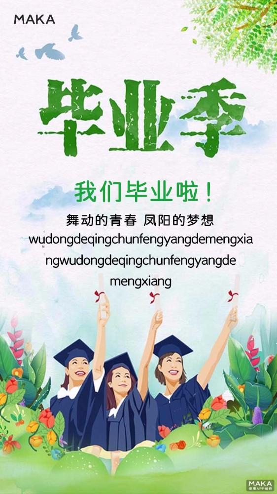 毕业季青春海报