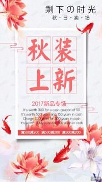 秋季新品上市时尚海报