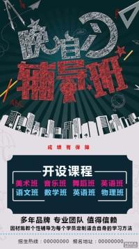 辅导班招生时尚宣传海报