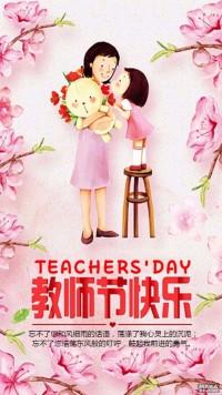 教师节快乐唯美海报
