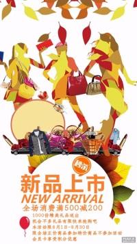 秋季新品上市时尚新品海报