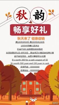 秋季时尚海报