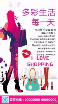 时尚美妆宣传海报