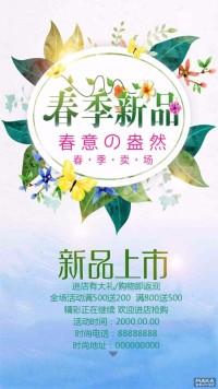 春季新品上市清新文艺海报