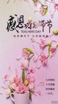 感恩教师节唯美宣传海报