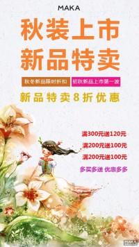 秋季新品上市时尚卡通海报