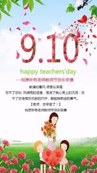 教师节唯美宣传海报