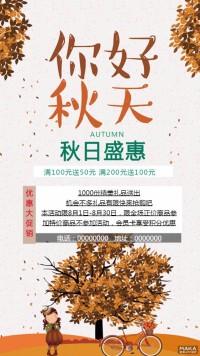 秋季时尚简约海报