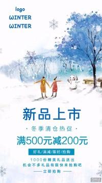 冬季新品上市时尚简约宣传海报