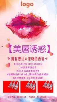 美唇时尚宣传海报