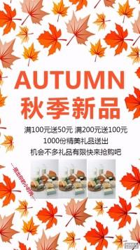 秋季时尚宣传海报
