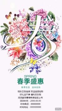春季新品上市插画海报