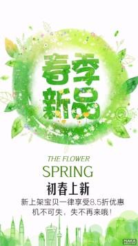 春季新品上市清新文艺