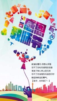 感恩教师节时尚大气海报