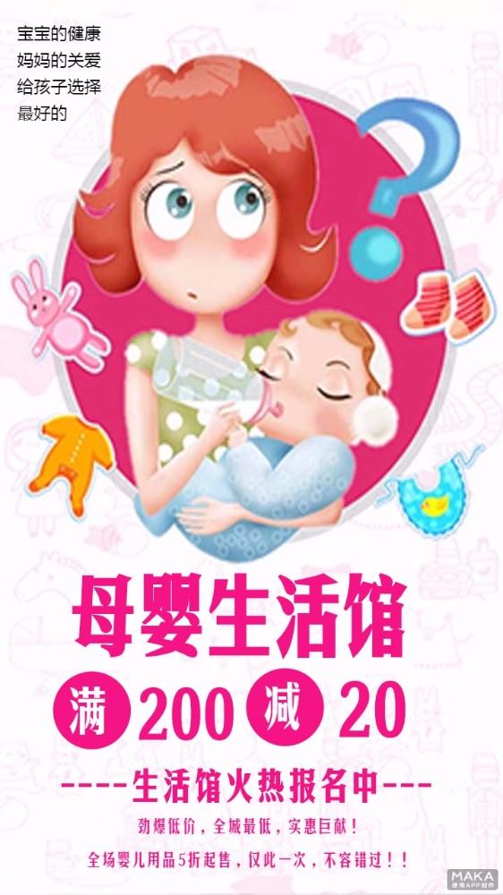 母婴生活馆卡通可爱海报