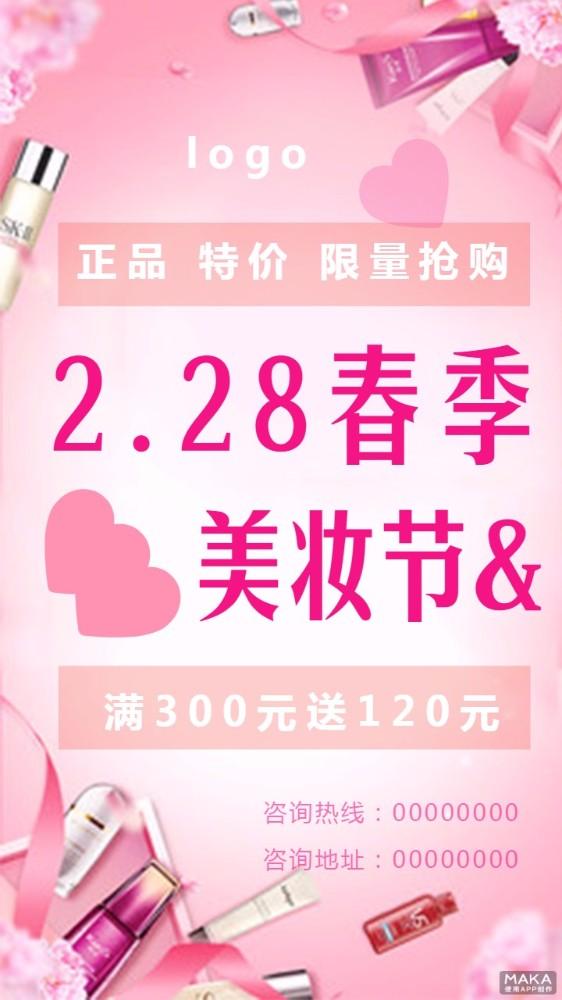 春季美妆节唯美海报