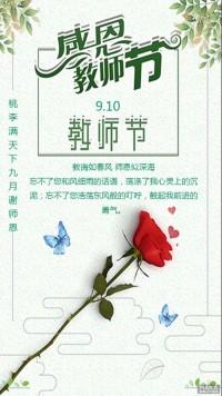 感恩教师节简约海报