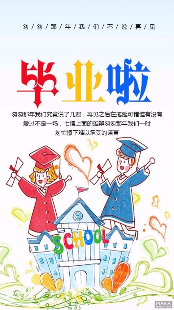 毕业季青春海报卡通手绘